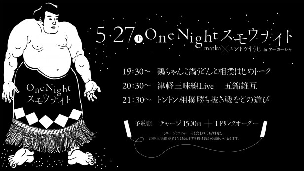 One Night スモウナイト